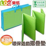 【LOG樂格】多功能折疊環保遊戲墊 _草原綠