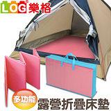 【LOG樂格】多功能露營折疊地墊 /野餐墊 (亮麗粉)