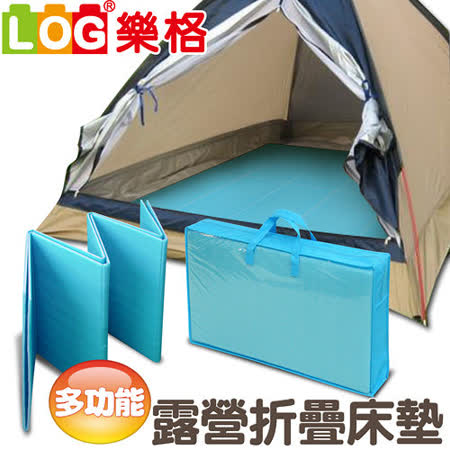 【LOG樂格】多功能露營折疊地墊 /野餐墊 (海洋藍)