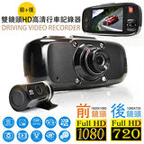 雙鏡頭HD高畫質行車紀錄器*前HD1080+後HD720*
