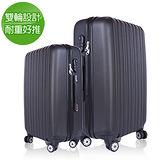 【Conalife】耐重雙輪ABS時尚直條紋防刮行李箱24吋/黑