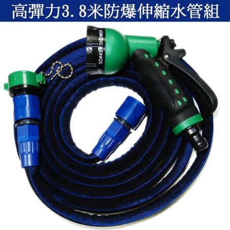 MIT專利-高彈力3.8米防爆型伸縮水管-贈八段式水槍+鍊條式水龍接頭(台灣MIT)