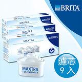 【德國BRITA】MAXTRA八週長效濾芯_九入裝