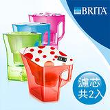 【德國BRITA】 Navelia Cool若薇亞型2.3L濾水壺+MAXTRA一入濾芯 (本組合共有二支濾芯)-共四色選擇