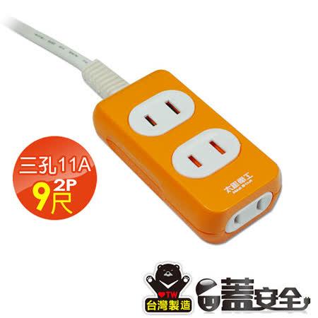【太星電工】彩色安全三孔延長線(2P11A9尺)橙/紅/綠 OC20309