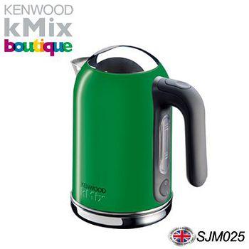 英國Kenwood kMix快煮壺Boutique系列 SJM025