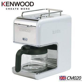英國KenwoodkMix 美式咖啡機 CM020