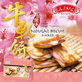 《三叔公》雪之戀綜合牛軋餅禮盒(24入/盒)