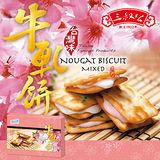《三叔公》雪之戀綜合牛軋餅禮盒(10盒/箱)