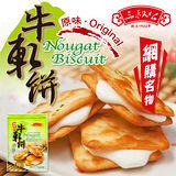 《三叔公》香蔥奶香牛軋餅(12包/箱)