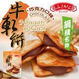 《三叔公》巧克力牛軋餅(12包/箱)