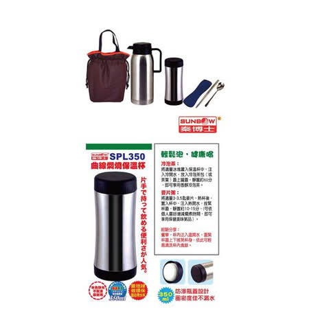 秦博士 高真空保溫瓶+保溫杯+餐具包+提袋 SYD100A+SPL350+SC582N+BA2711