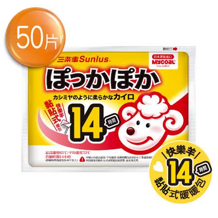 三樂事快樂羊黏貼式暖暖包(12小時/10枚入) / 5包特惠組(50片)