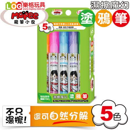 LOG MOPEE 魔筆小良 -濕擦魔幻 塗鴉彩色筆(5色)