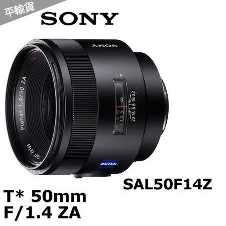 SONY 卡爾蔡司 Planar T* 50mm F1.4 ZA SSM(SAL50F14Z)(平輸).-送保護鏡(72)+拭鏡筆