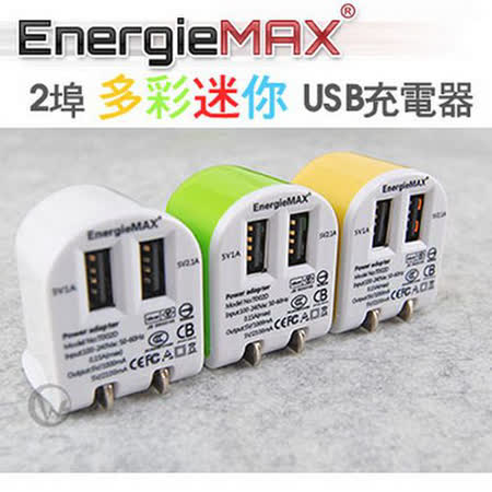 EnergieMAX 2埠 多彩迷你 USB充電器 T002D