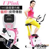 【來福嘉 LifeGear】20560 U'Pink二代健身磁控車
