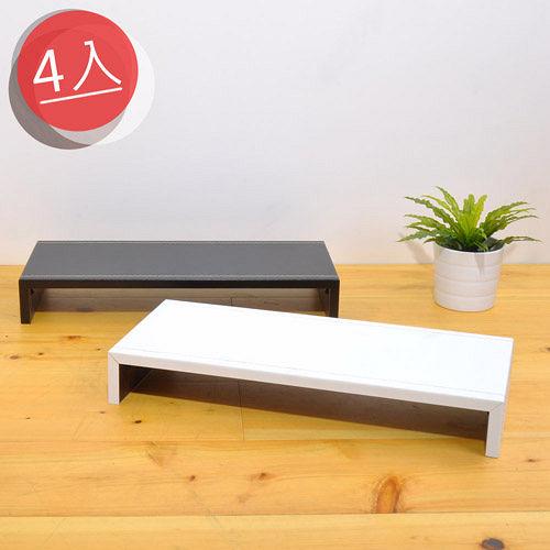 馬鞍皮面桌上置物架/螢幕架(2色可選)4入