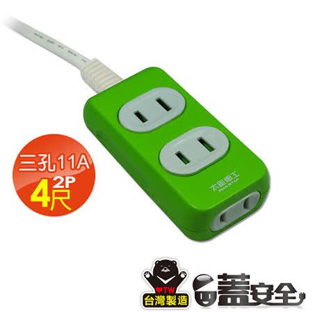 【太星電工】彩色安全三孔延長線(2P11A4尺)橙/紅/綠 OC20304.