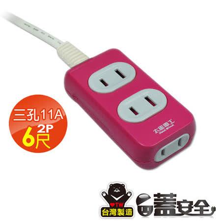【太星電工】彩色安全三孔延長線(2P11A6尺)橙/紅/綠 OC20306.