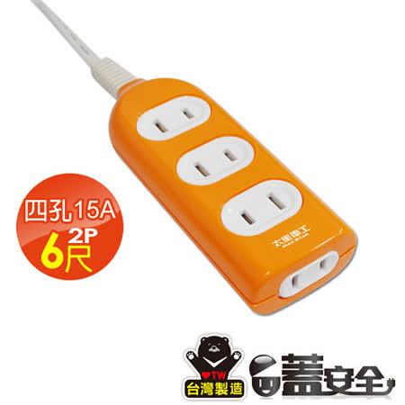 【太星電工】彩色安全四孔延長線((2P15A6尺))橙/紅/綠 OC40206.