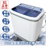 【正豐】4.0kg輕巧型雙槽洗衣機GF-232A
