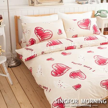 幸福晨光《早安醇香(紅)》雙人四件式100%精梳棉床包被套組