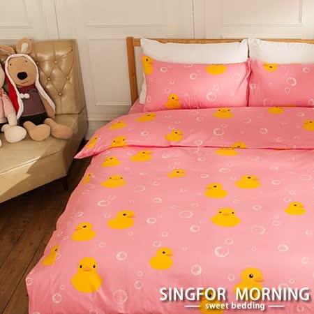 幸福晨光《療癒小鴨(粉)》雙人四件式100%精梳棉床包被套組