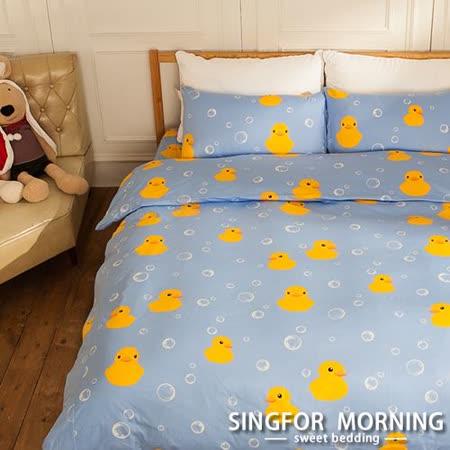 幸福晨光《療癒小鴨(藍)》雙人加大四件式100%精梳棉床包被套組