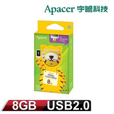 Apacer宇瞻「麻吉動物園」AH171 8GB OTG隨身碟_霸霸虎