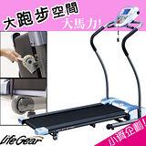 【來福嘉 LifeGear】97790 完美曲線電動跑步機