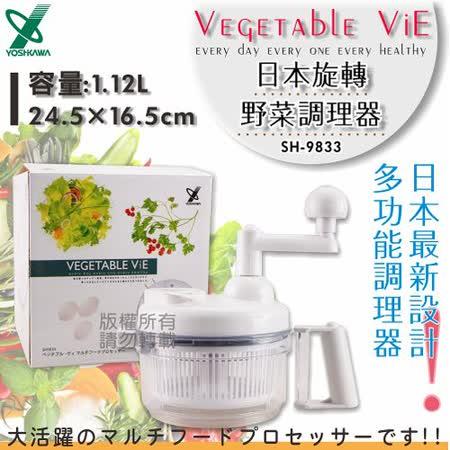 【部落客推薦】gohappy【YOSHIKAWA】日本多功能蔬果調理器(SH-9833)評價大 遠