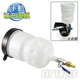 【良匠工具】機油、自排油/變速箱油...手動補充油瓶 附開關 適用多種加油機