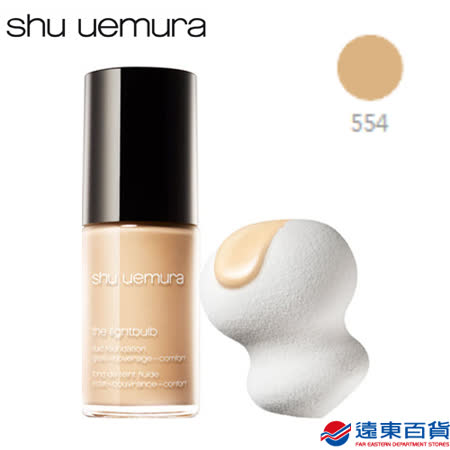 shu uemura植村秀 鑽石光極緻保濕粉底液+海棉