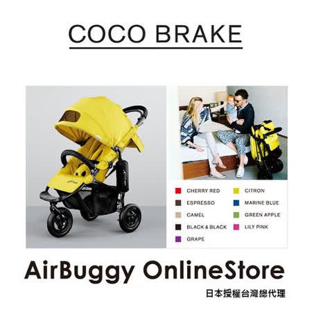 AirBuggy COCO 嬰兒推車-頂級款