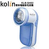 歌林Kolin-電動除毛球機(2號電池需另購)KLB-SH02