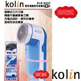 歌林Kolin-充電式除毛球機(KLB-SH03)