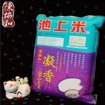 陳協和碾米工廠:凝香(極品香米)(2公斤)