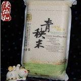 陳協和碾米工廠:青秧米 (3.6公斤)