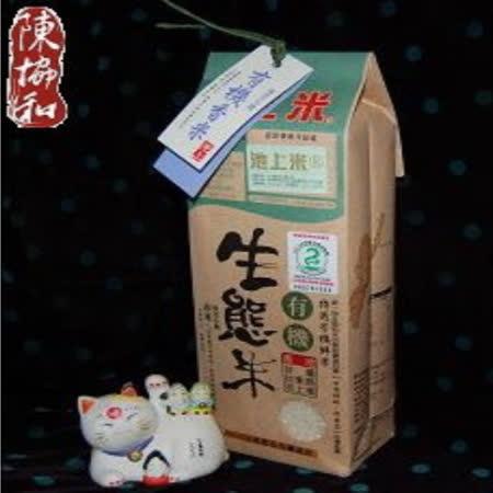 陳協和碾米工廠:有機香米 (1.5公斤)