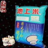 陳協和碾米工廠:月光下的醜美人光(2公斤)