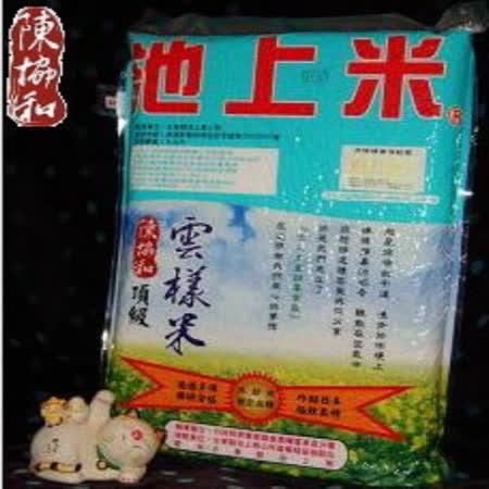 陳協和碾米工廠:雲樣米 (4公斤)