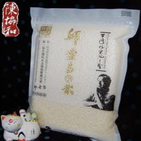 陳協和碾米工廠:邱垂昌的米 (2公斤)
