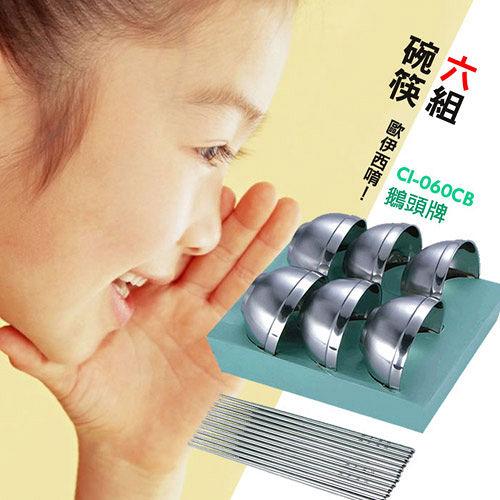 鵝頭牌6組白金隔熱碗筷禮盒組(CI-060CB)