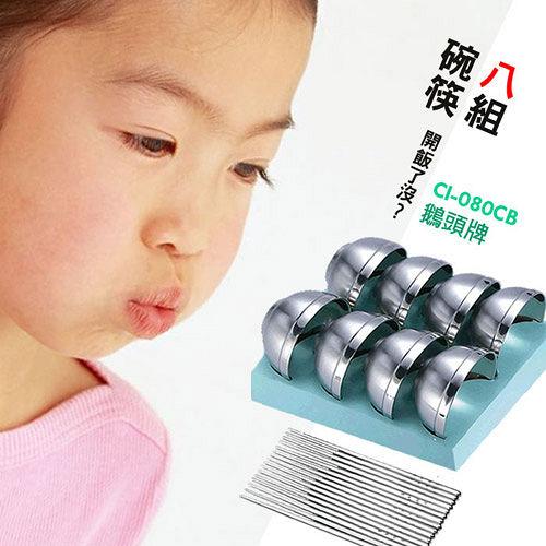 鵝頭牌8組白金隔熱碗筷禮盒組(CI-080CB)