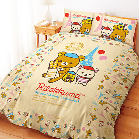 【享夢城堡】Rilakkuma拉拉熊 巴黎生活系列-單人三件式床包兩用被組