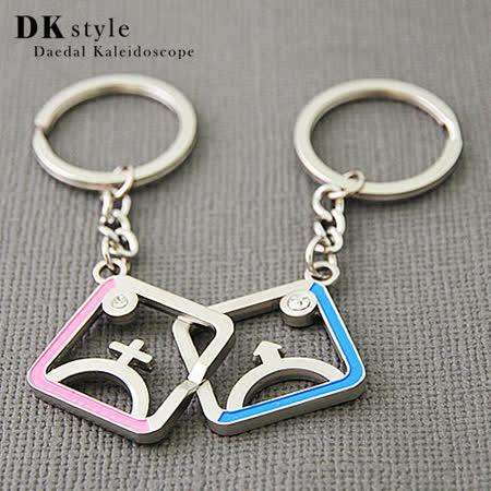 《DK Style》珍愛鑰匙圈-戀愛密碼★情人節、聖誕節、生日送禮必備★