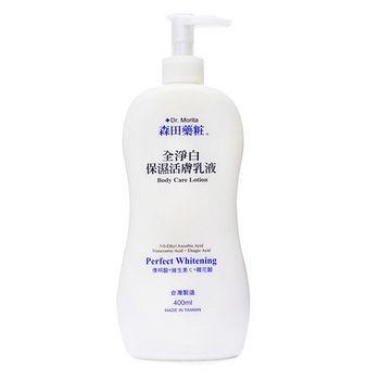 森田藥妝全淨白保濕活膚乳液400ml