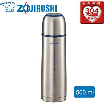 象印ZOJIRUSHI 不鏽鋼保溫瓶(500ml)SV-GG50
