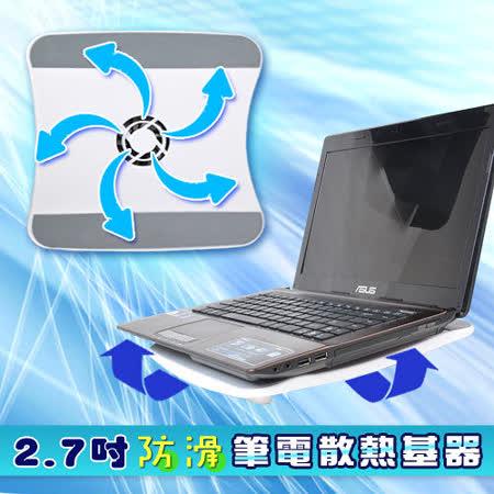 【HOME LIFE】高效能U型防滑筆電散熱器 (HL-010)2.7吋大風扇